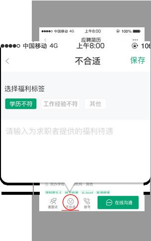 app引导图2-2