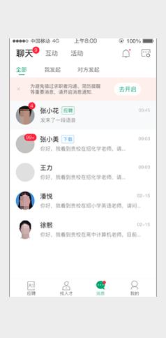 app引导图3