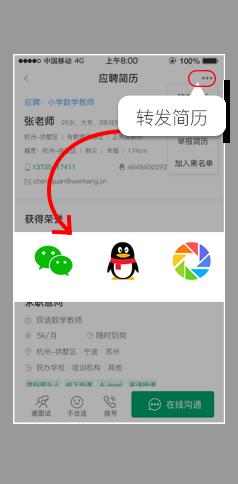 app引导图4