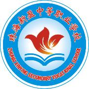 珠海市新盈中等职业学校