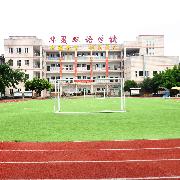 雨城区华夏双语学校