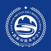 涟源市涟水学校