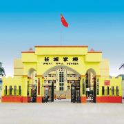 惠州博罗长城学校