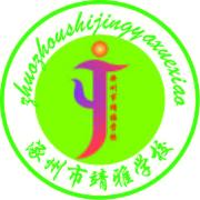 涿州市靖雅学校