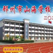 邳州市山海学校