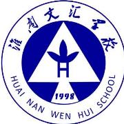 淮南文汇学校