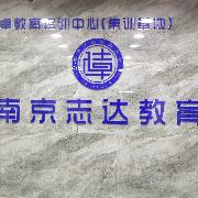 南京志达教育培训中心有限公司
