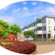余姚市泗门镇万瑞东昇学校