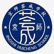 京师荟成学校