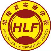 汕头市潮阳华隆发实验学校
