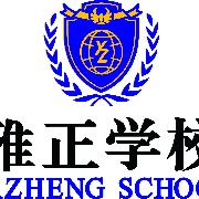 东莞雅正学校