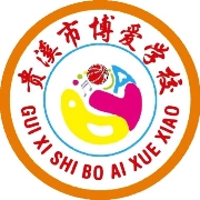 贵溪市博爱学校