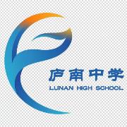 安徽省庐江庐南学校