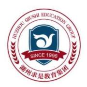 德清县求是高级中学