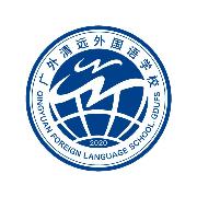廣東外語外貿大學附設清遠外國語學校(籌)