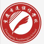 重庆市远恒佳学校