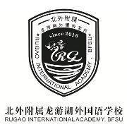 江苏省如皋市北外附属龙游湖外国语学校