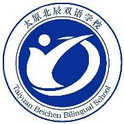 太原北辰双语学校