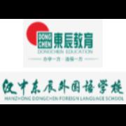 汉中东辰外国语学校