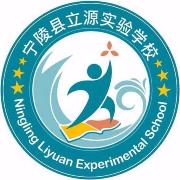 河南省宁陵县立源实验学校