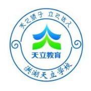 洪湖神州天立教育咨询有限责任公司