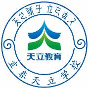 宜春天立学校