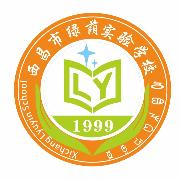 西昌市綠蔭學校