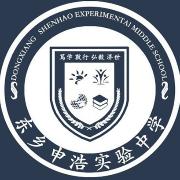 撫州市東鄉區申浩實驗學校