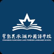 常熟市昆承湖外国语学校