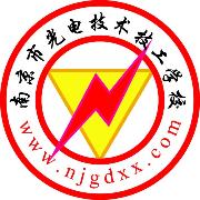 南京市光电技术技工学校