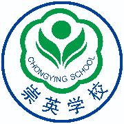 东莞市横沥崇英学校