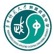华中师范大学附属武当中学
