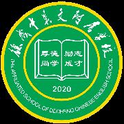 海丰县德成中英文学校附属学校