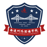 南通州外国语学校(筹)