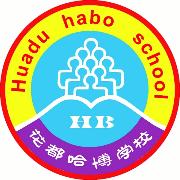 广州市花都区哈博学校
