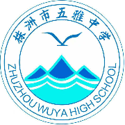 株洲市五雅中学
