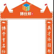广州市番禺区博仕邦培训中心有限公司