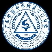 广东实验中学附属江门学校