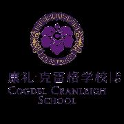 长沙县康礼克雷格学校