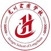 龙川宏图学校