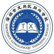 深圳市龍崗區同興學校