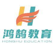 四川鸿鹄科智教育科技有限责任公司