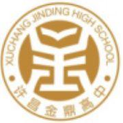 许昌市建安区金鼎高级中学