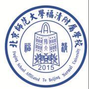 北京師范大學福清附屬學校