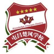 屯昌楚风双语学校