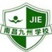 南昌九州学校