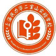 上海民办华二宝山实验学校