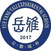 岳阳雅礼实验学校