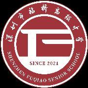 深圳市福桥高级中学