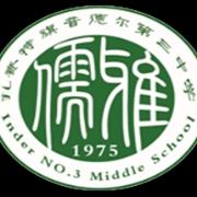 音德尔第三中学
